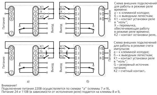 Схема включения реле ВЛ 59